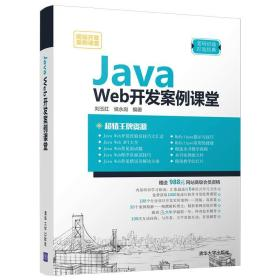 Java Web开发案例课堂(网站开发案例课堂)