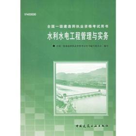 水利水电工程管理与实务〔附CD-ROM光盘一张〕