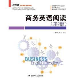商务英语阅读(第2册)(新视界商务英语系列教材)