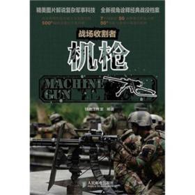 【正版书籍】战场收割者——机枪