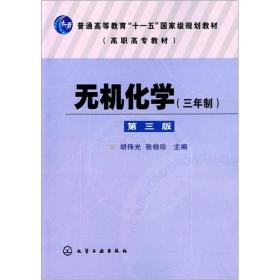 无机化学(三年制) 第3版胡伟光化学工业出版社9787122148933