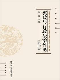 宪政与行政法治评论(第七卷)(中国人民大学宪政与行政法治研究中心学术文丛)