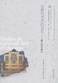 宗教与艺术的互生——藏式家具研究