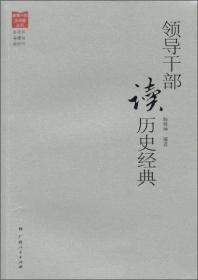 领导干部读名著丛书:领导干部读历史经典