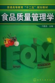 """普通高等教育""""十二五""""规划教材:食品质量管理学"""