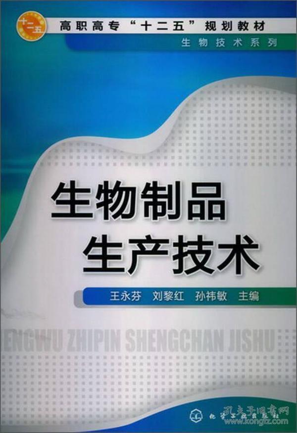 """高职高专""""十二五""""规划教材·生物技术系列:生物制品生产技术"""