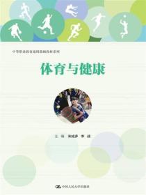 体育与健康