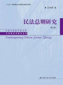 民法总则研究(第三版)(中国当代法学家文库·王利明法学研究系列)