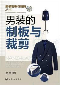 服装制版与裁剪丛书:男装的制板与裁剪