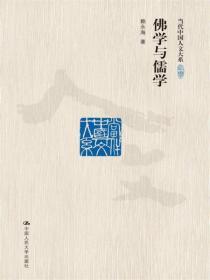 佛学与儒学(修订版)/当代中国人文大系