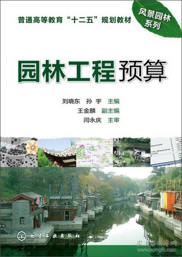 """普通高等教育""""十二五""""规划教材·风景园林系列:园林工程预算"""