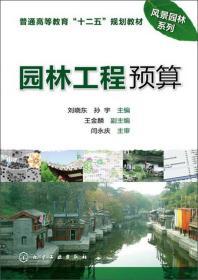 """普通高等教育""""十二五""""規劃教材·風景園林系列:園林工程預算"""