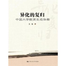异化的复归:中国大学教育生态体察