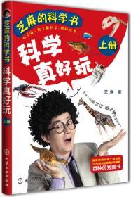 (少儿科普)芝麻的科学书:科学真好玩(上)
