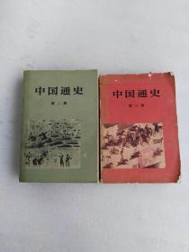 中国通史第二、三册(合售)