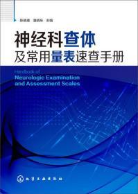 神经科查体及常用量表速查手册