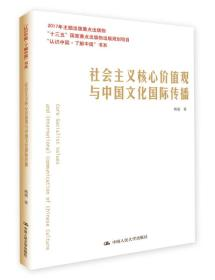 """社会主义核心价值观与中国文化国际传播/""""认识中国·了解中国""""书系;""""十三五""""国家重点出版物出版规划项目"""