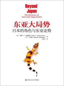 东亚大局势:日本的角色与东亚走势