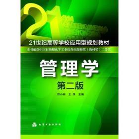 管理学(郑小丽)(第二版)