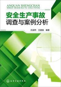 【二手包邮】安全生产事故调查与案例分析 吕淑然 化学工业出版社