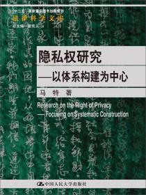 正版隐私权研究-以体系构建为中心马特中国人民大学出版社9789787300201900ai1
