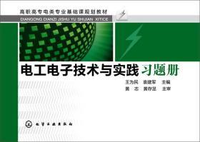 电工电子技术与实践习题册