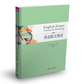 英语散文精读