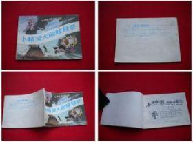 《小灵通大闹娃娃祭》。河北1989.1出版,4777号。连环画