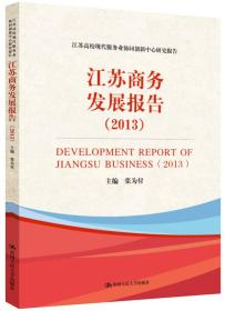 江苏高校现代服务业协同创新中心研究报告:江苏商务发展报告(2013)