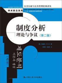 制度分析:理论与争议(第二版)(公共行政与公共管理经典译丛々