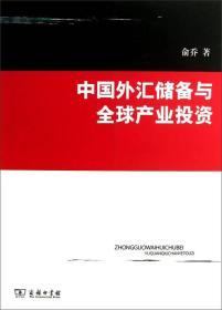 中国外汇储备与全球产业投资