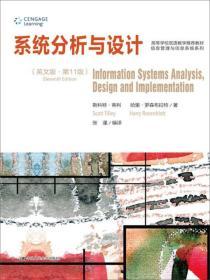 系统分析与设计-(英文版.第11版)