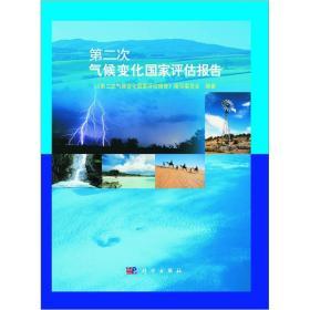 第二次气候变化国家评估报告