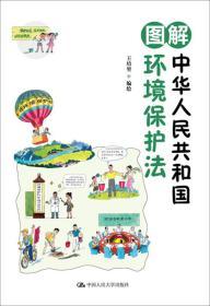图解中华人民共和国环境保护法