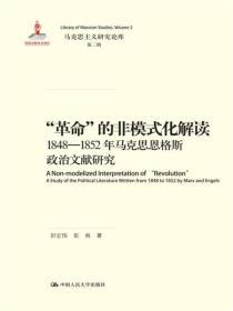 革命的非模式化解读1848-1852年马克思恩格斯政治文献研究