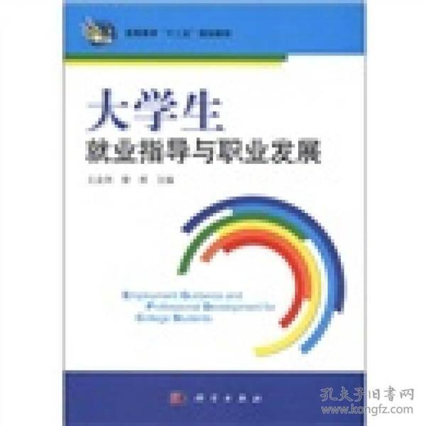 大学生就业指导与职业发展 王金剑 等 科学出版社9787030