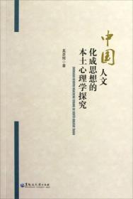 中国人文化成思想的本土心理学探究