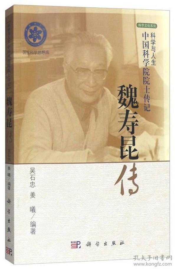 科学与人生中国科学院院士传记:魏寿昆传