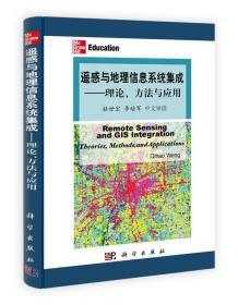 遥感与地理信息系统集成 理论 方法与应用 美 翁齐浩 杜世宏 李培军 中文导读 科学出版社 9787030323279