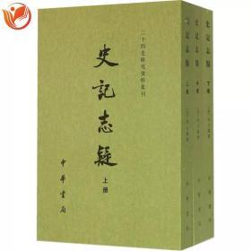 史记志疑(二十四史研究资料丛刊)(全3册)