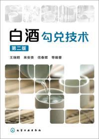 白酒勾兑技术(第2版)9787122201713(128-1-2)