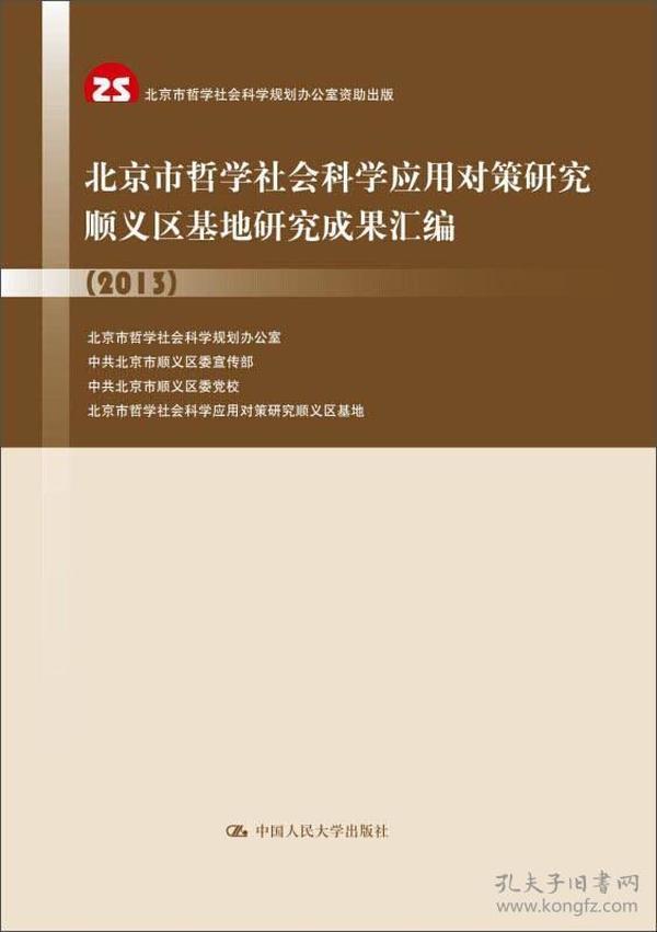北京市哲学社会科学应用对策研究顺义区基地研究成果汇编(2013)