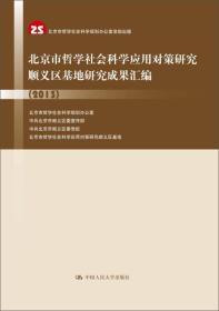 北京市哲学社会科学应用对策研究顺义区基地研究成果汇编:2013
