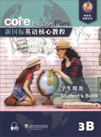 新国标英语核心教程 3B 学生用书(附网络下载)