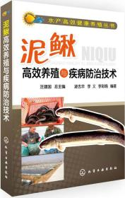 水产高效健康养殖丛书:泥鳅高效养殖与疾病防治技术