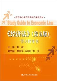 《经济法》(第5版)学习指导书