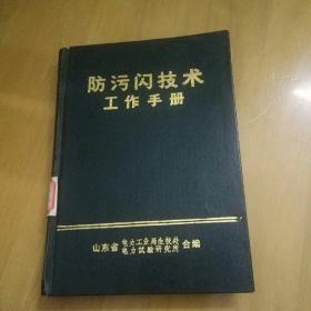 防污闪技术工作手册