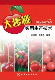 (园艺)大樱桃实用生产技术