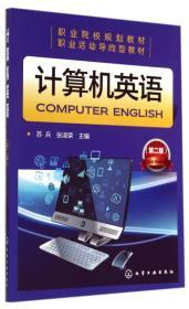 计算机英语(苏兵)(第二版)