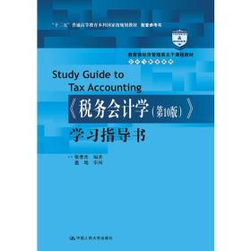 《税务会计学(0版)》学习指导书 张孝光 中国人民大学出版社 9787300251554s